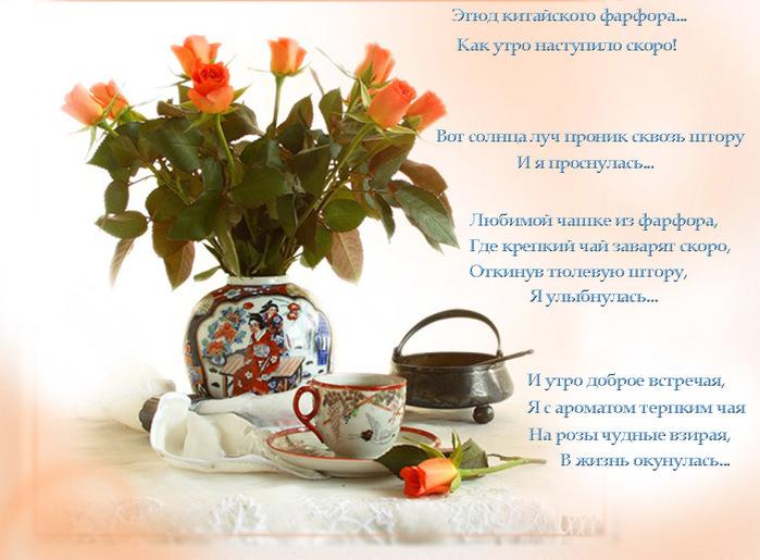 материал, отель открытки доброе утро со стихами самого утра