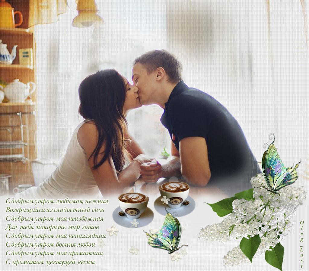 пищевые молоковоз, картинки нежного пробуждения милая со стихами одной самых известных
