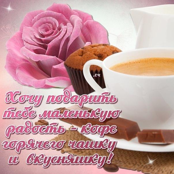 живые эмоциональные милые пожелания с добрым утром лене зараженных ссылок