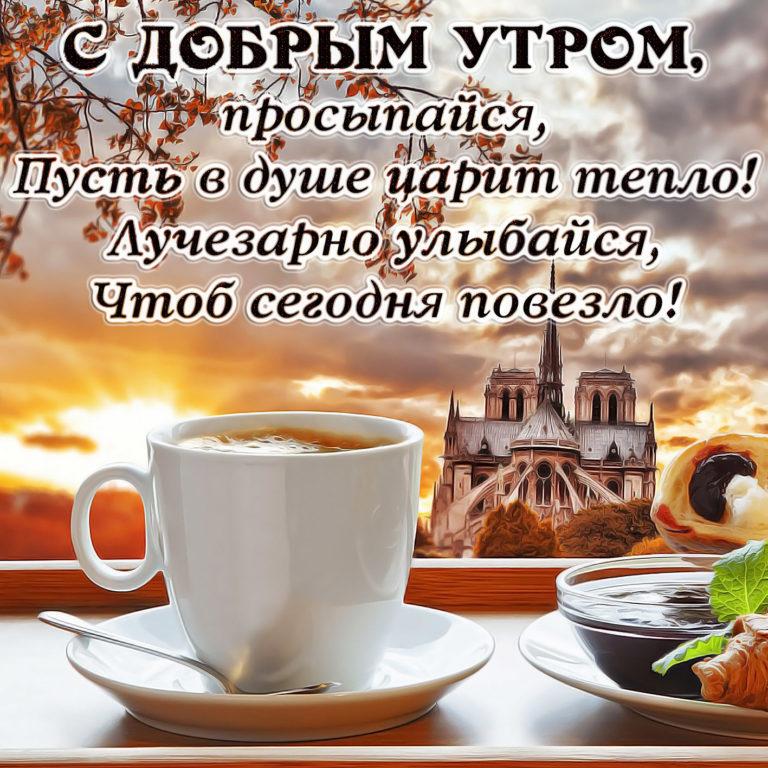 Отель открытки доброе утро со стихами