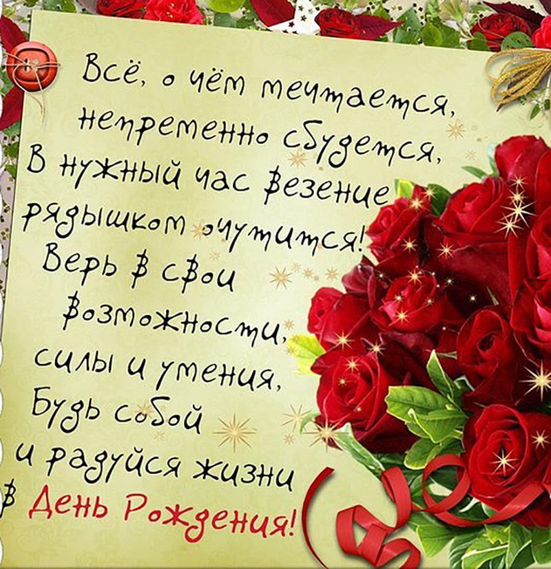 Текст поздравление с днем рождения женщине в стихах красивые