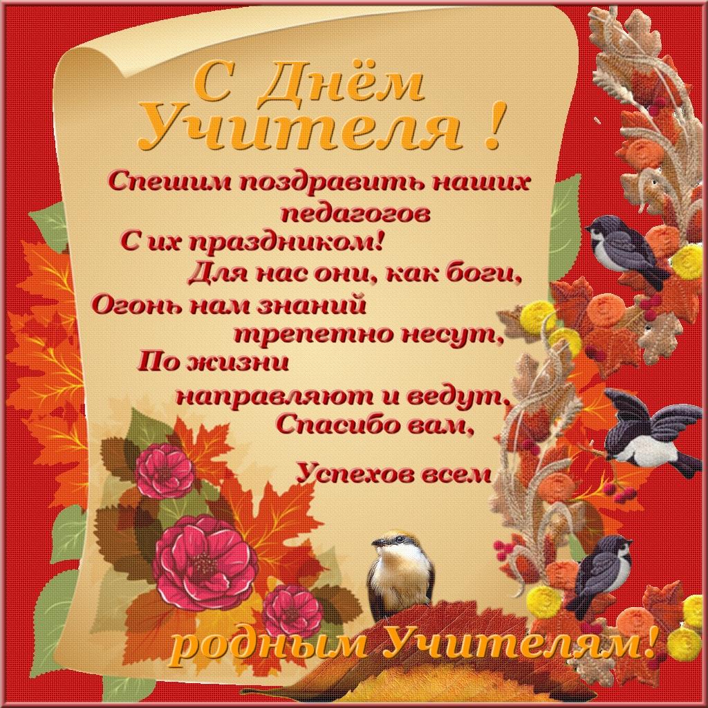 Поздравления в открытку учителю