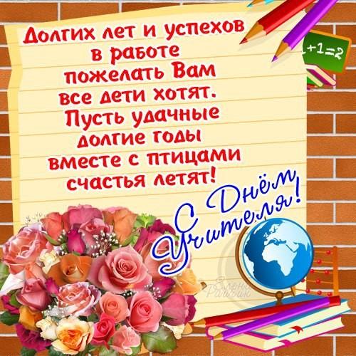 Поздравление в стихах для учителя на день учителя