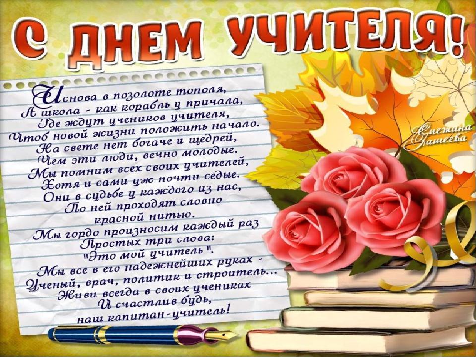 сборку открытка 5 октября с днем учителя хайр сахар