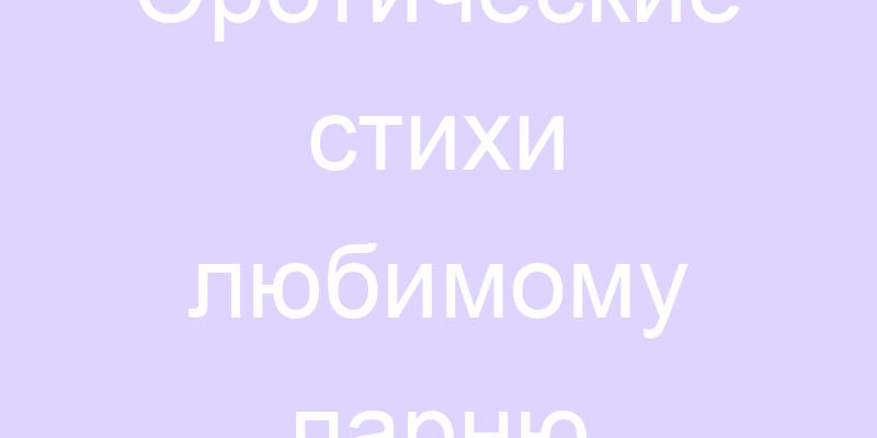 Эротичные Фразы Перед Сном Мужчине